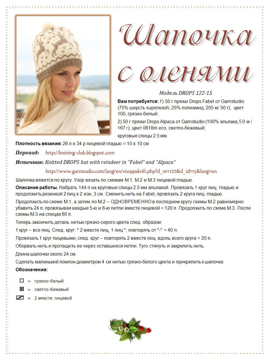 http://4.bp.blogspot.com/_uSCALSuCBNg/THwazY10xxI/AAAAAAAAJ2I/dM9ror04QNo/s1600/DROPS_122_15_rus.jpg