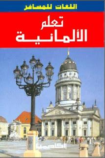 سلسلة ...اللغات للمسافر..تعلم بدون معلم الالمانية.jpg