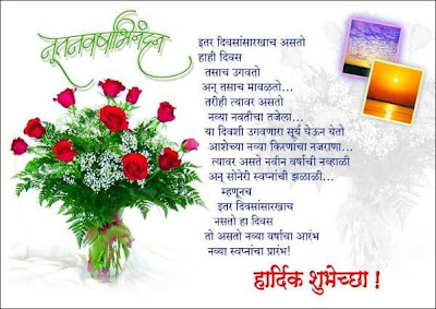 marathi new year sms wallpaper .