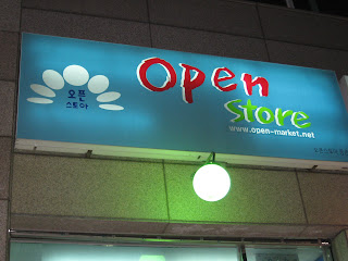 OPEN STORE - also open day and night, except when it's closed