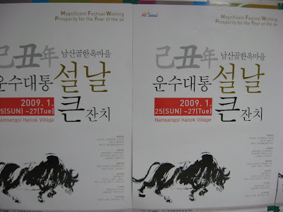 Seoul Seollal Festival, Namsangol Village, posters in subway station