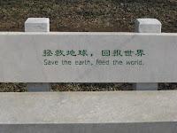 Milu Park park bench with slogan