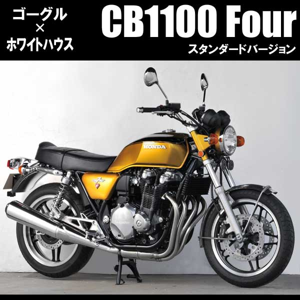Honda CB 1100 K10 Special By White House Goggle
