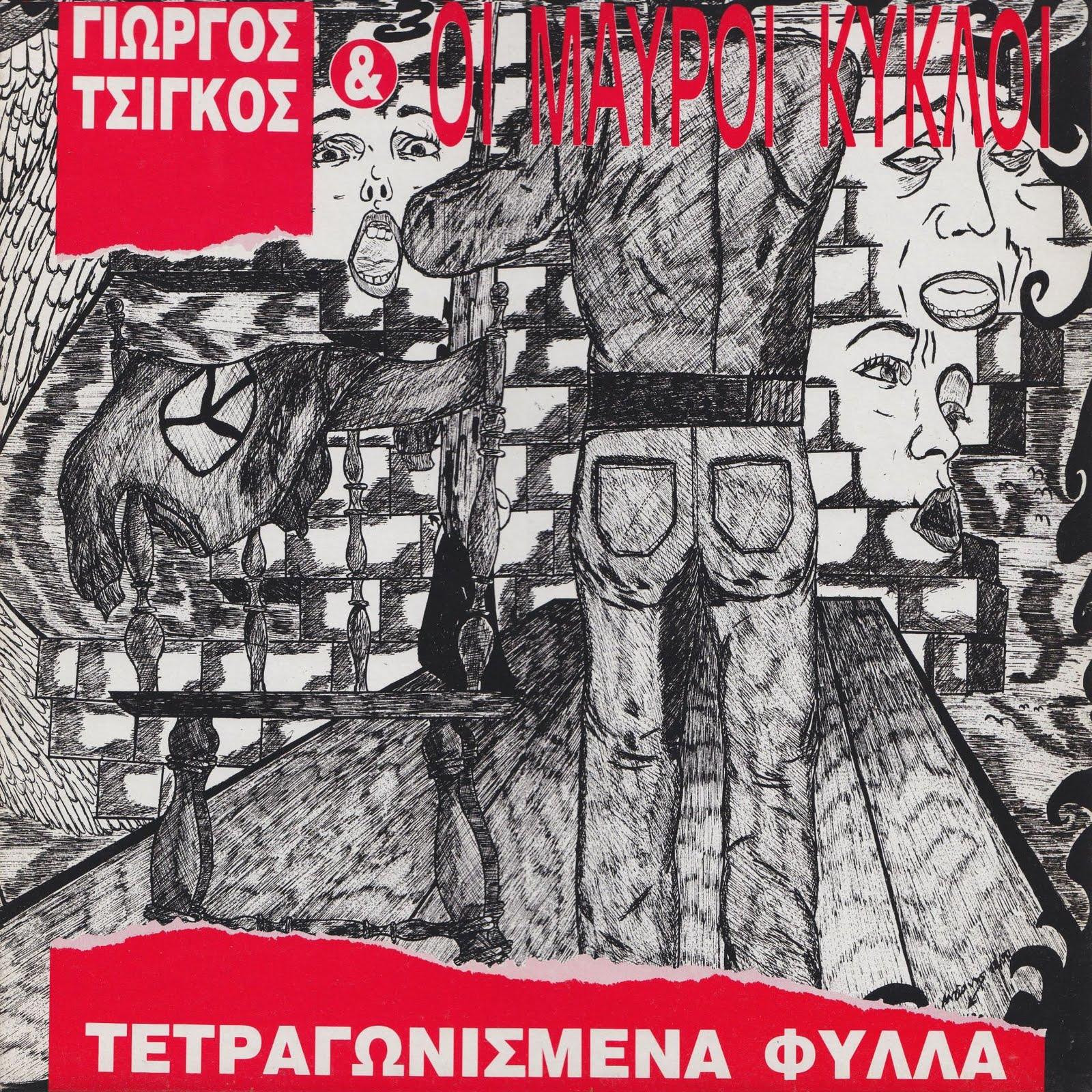Γιώργος Τσίγκος & Οι Μαύροι Κύκλοι - Tango Βατράχων