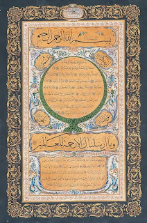 hilye-i serif by kazasker mustafa izzed