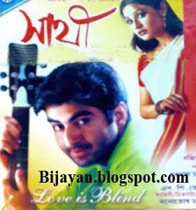 Image Result For  Sathi Bangla Full Movie