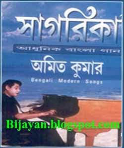 amit kumar bengali movie songs free download