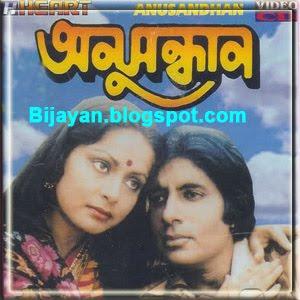 Listen to Bangla Fm radio channels online