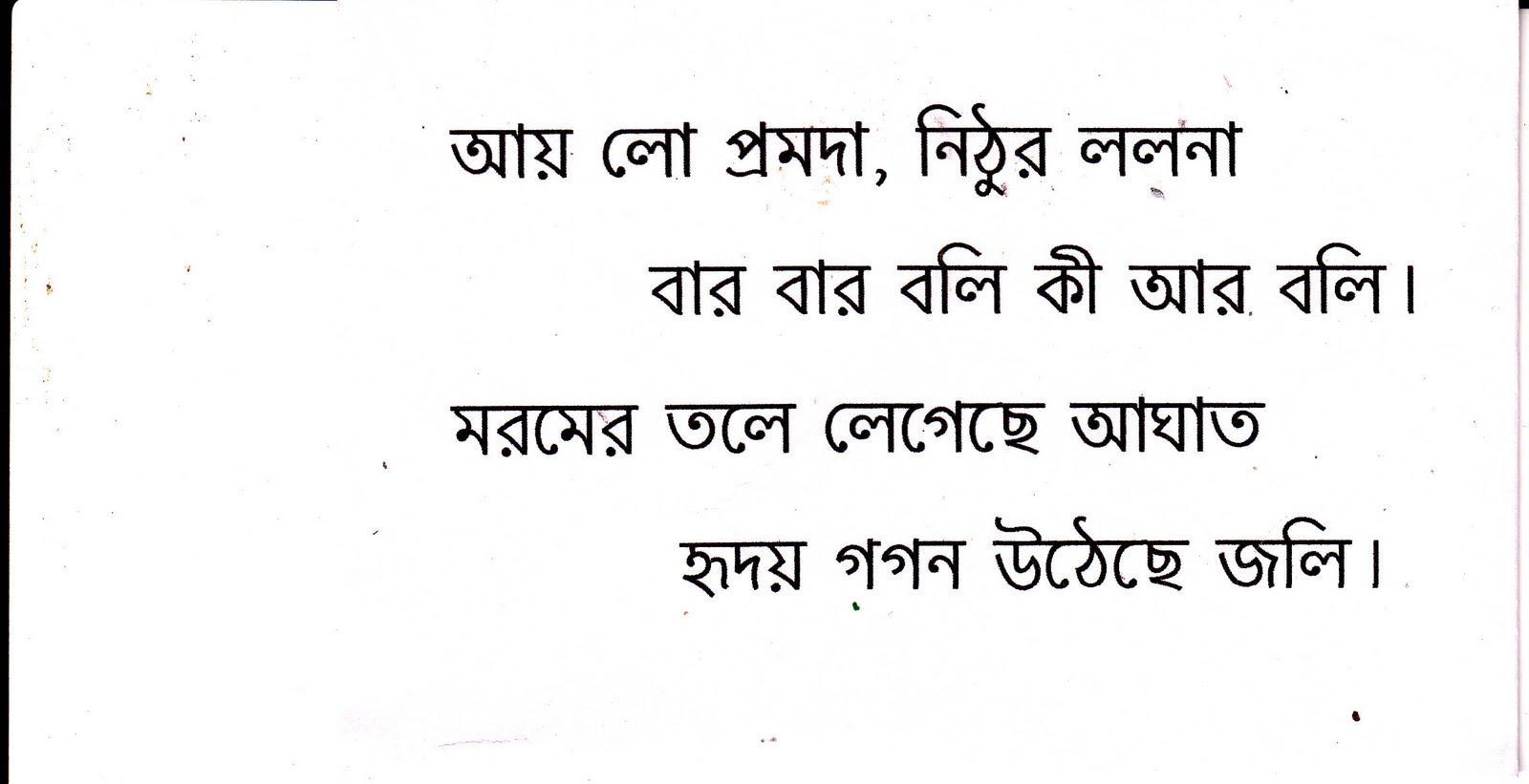 smaraka grantha  rabindranath began to write essays too at this stage he wrote three essays bhuban mohini pratibha abasar sarojini and dukhyosangini in 1876 in which he