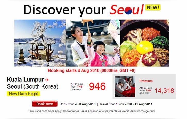 ชวนเที่ยวเกาหลี