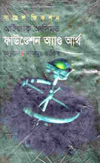 Foundation And Earth in Bangla by Isaac Asimov