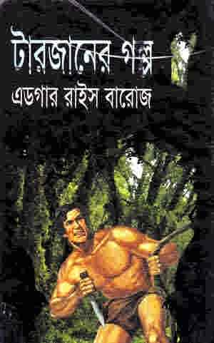 http://4.bp.blogspot.com/_ufAq8VKxRcE/TJ6zsjDidfI/AAAAAAAACQY/Anli9a_Ddmk/s1600/Tarzan.jpg