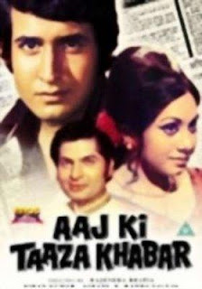 Hindi Movie: AAJ KI TAAZA KHABAR (1973)