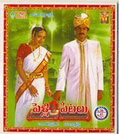 high quality telugu movies online watch pelli peetalu