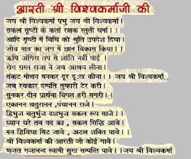 Arti of Vishwakarma
