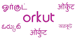 Join Our Orkut Community