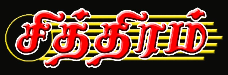 சித்திரம்