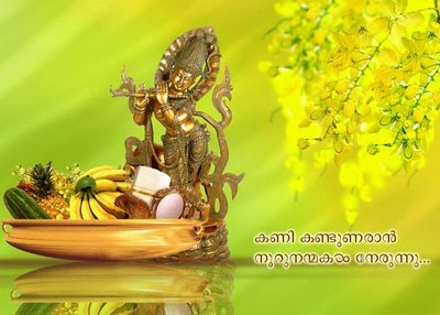 Vishu SMS, Malayalam Messages, Pictures & Vishu Greeting cards
