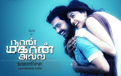 Naan Mahan Alla Movie Review