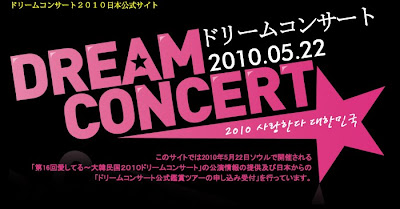Korea&#039;s Dream Concert 2010 Lineup, Korea&#039;s Dream Concert 2010 Tickets