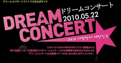 Korea's Dream Concert 2010 Lineup, Korea's Dream Concert 2010 Tickets