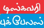 டிஸ்கவரி புக் பேலஸ்
