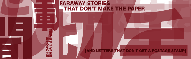 Faraway stories that don't make the paper