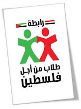 رابطه طلاب من اجل فلسطين