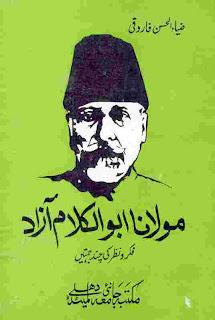 maulana_abul_kalam_azad.jpg