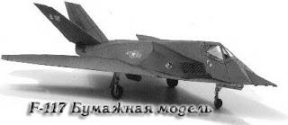 Бумажная модель самолета F-117