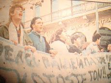 1990-1991 ΚΑΤΑΛΗΨΕΙΣ