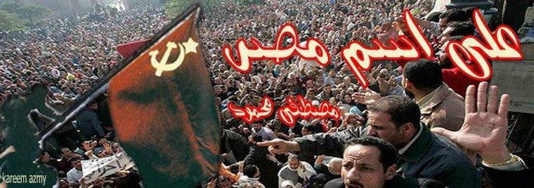 على اسم مصر