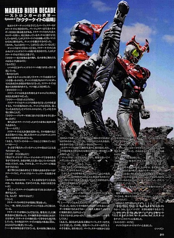 SIC HERO SAGA KAMEN RIDER DECADE: STRONGER'S WORLD