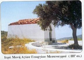 """""""ΑΓΙΟΣ ΓΕΩΡΓΙΟΣ"""""""