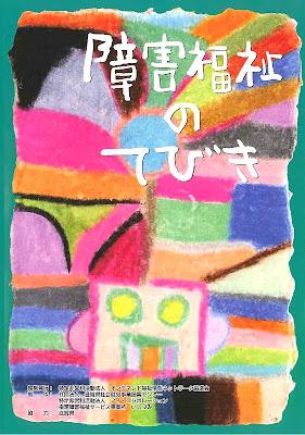 滋賀県版「障害福祉のてびき2009」