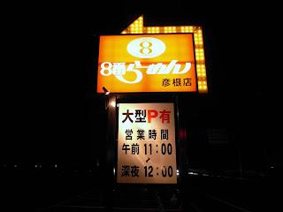 8番らーめん 彦根店