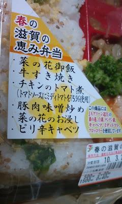 おいしが!うれしが! 滋賀の恵み弁当
