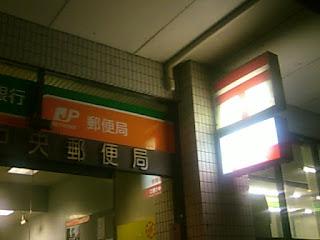 大津郵便局深夜