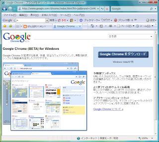 「Chrome」
