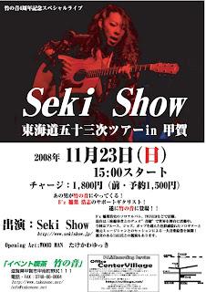 Seki Show東海道五十三次ツアーin甲賀