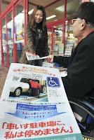 車椅子駐車場キャンペーン