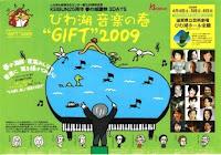 大津で音楽会イベント開催へ