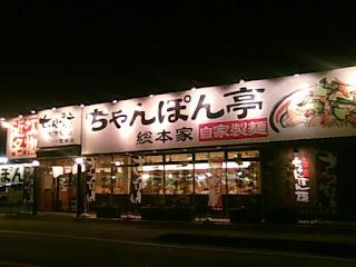 ちゃんぽん亭