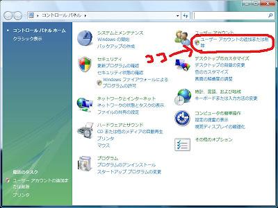 WindowsVistaでのファイル共有