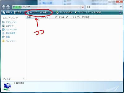 WindowsVistaでもファイル共有