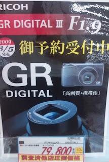 GR DIGITAL III