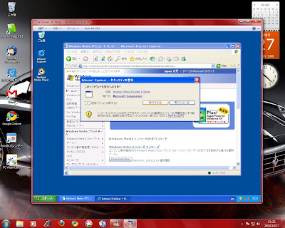 Windows Virtal PC
