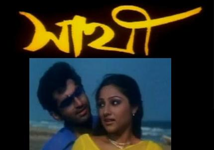 Watch Bengali Movie Sathi