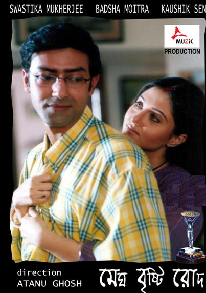 Ghanta Bengali Movie Online