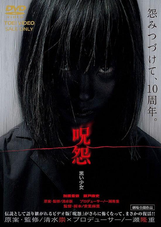 OJu-on: Black Ghost